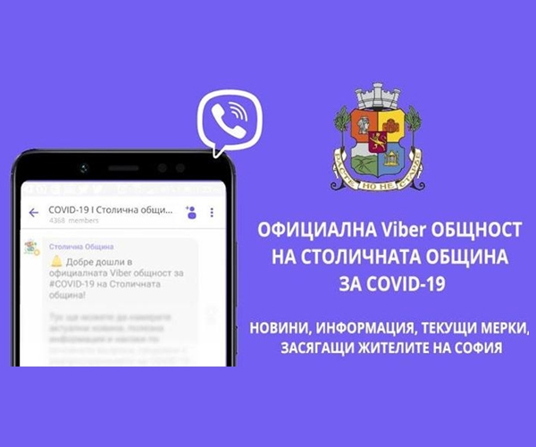 An official Viber group was created for # COVID-19 in Sofia