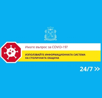 The Metropolitan Municipality has created a Unified Citizens' Information System for COVID-19