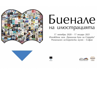 Biennale of Illustration. Exhibition